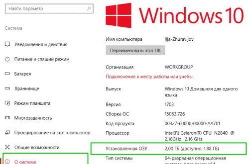 Как узнать оперативную память компьютера ОЗУ Windows 10