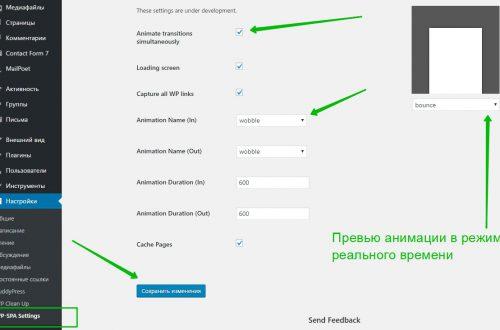 Анимация между переходами страниц плагин WordPress