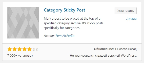 Category Sticky Post