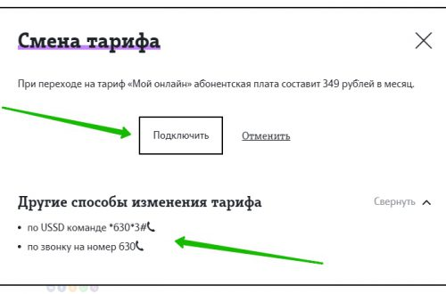 Мой онлайн Теле2 тариф как подключить описание