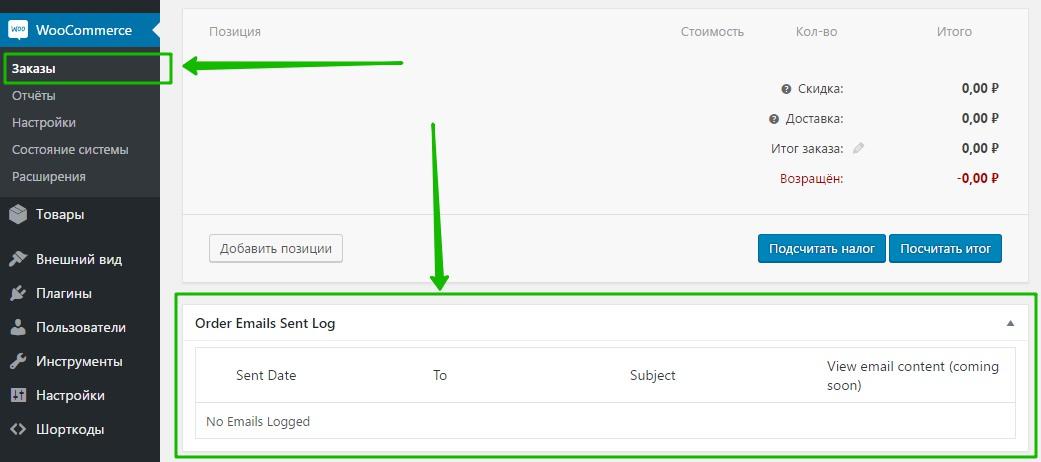 WooCommerce Order Emails Log отчёт заказ электронная почта