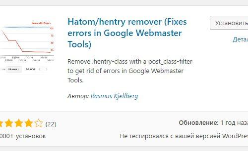 Исправить ошибки в Google Вебмастер плагин WordPress