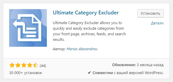 Ultimate Category Excluder WordPress