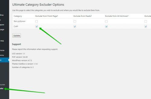 Скрыть категории с сайта плагин WordPress