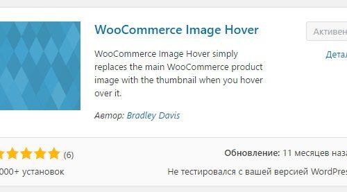 WooCommerce Image Hover изменить фото при наведении