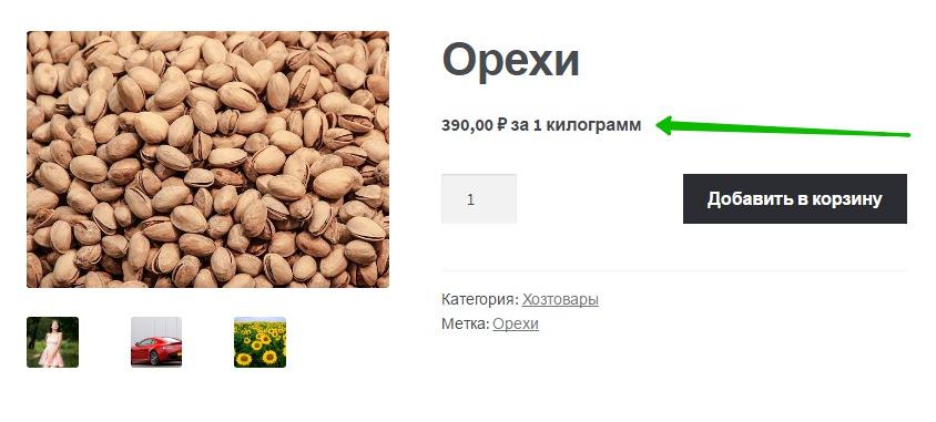 WooCommerce Unit Of Measure добавить текст после цены товара