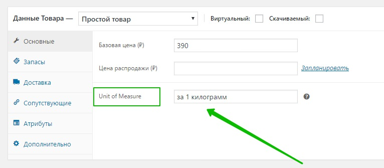 Unit of Measure Woocommerce цена товара