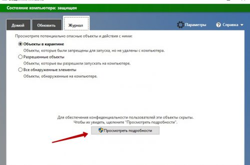 Защитник Windows 10 обзор, работа, функции