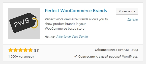 Perfect WooCommerce Brands