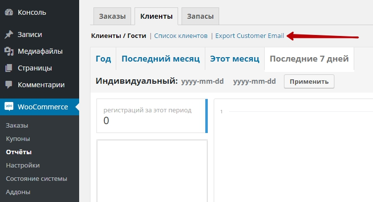 экспорт email woocommerce