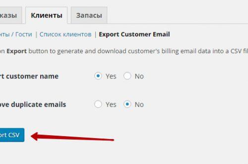 Экспорт электронной почты заказчика woocommerce в CSV файл