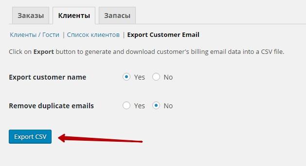 экспорт email