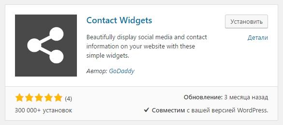 Contact Widgets