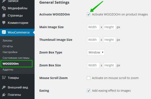 Увеличительное стекло Woocommerce ZOOM для изображений товаров