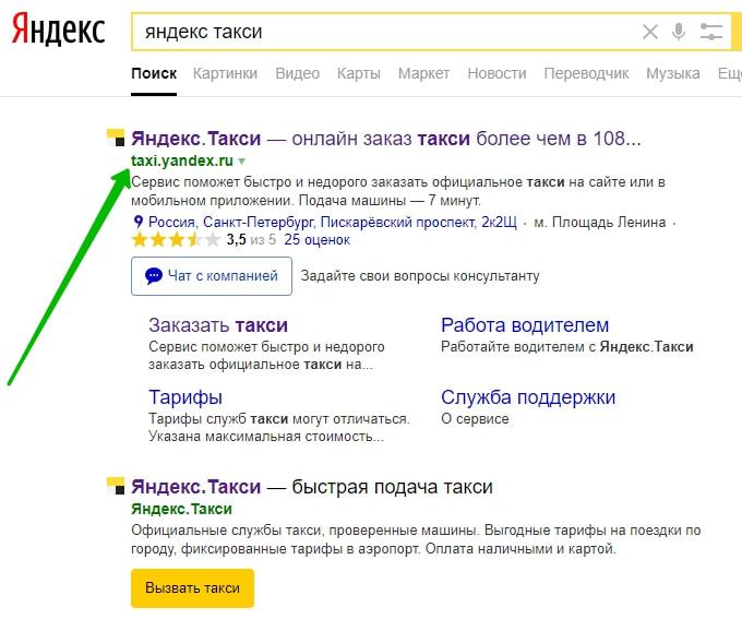 сайт Яндекс такси поиск