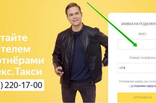 Работа водителем в Яндекс такси как устроиться