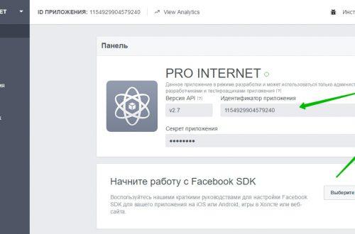 Создать приложение на фейсбук Facebook App