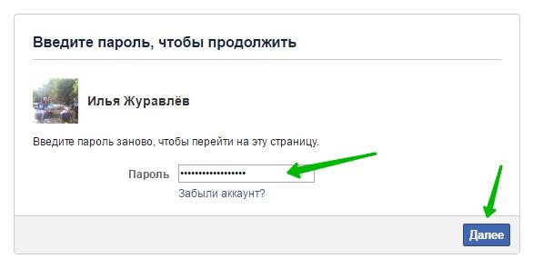 пароль фейсбук