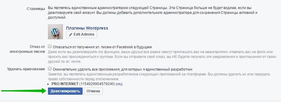 деактивировать фейсбук
