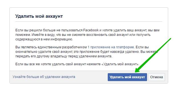 удалить фейсбук