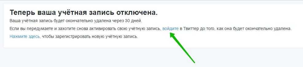 твиттер удалить 30