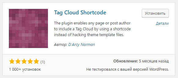 Tag Cloud Shortcode