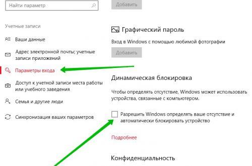 Динамическая блокировка Windows 10 что такое обзор функции
