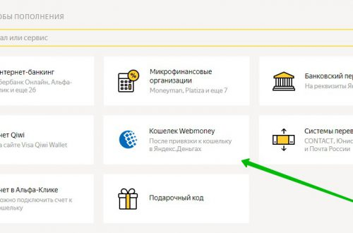 Как перевести деньги на Яндекс деньги