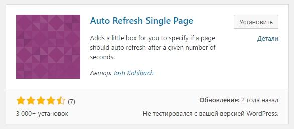 Auto Refresh Single Page
