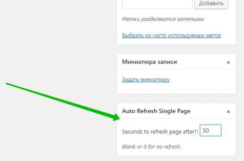 Автоматическое обновление страницы через заданное время