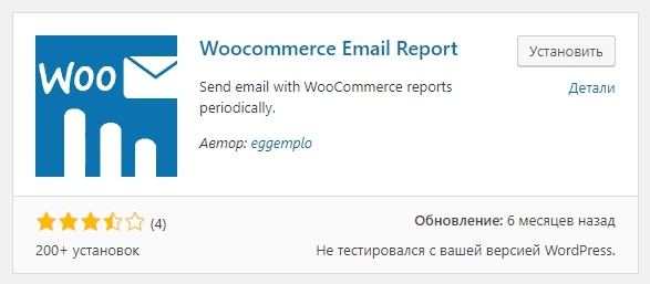 Woocommerce Email Report