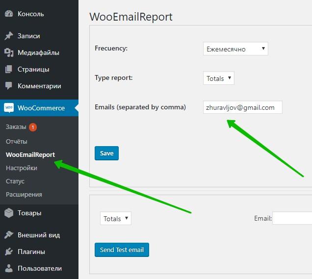 Отчёты о продажах интернет-магазин Woocommerce Email Report плагин