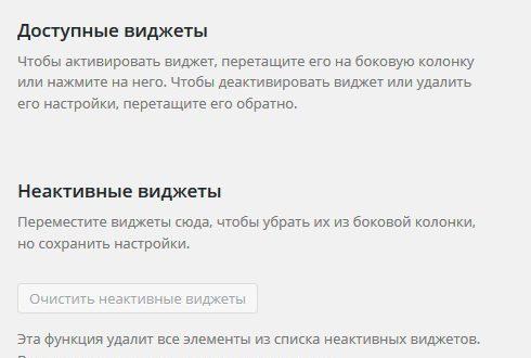 Отключить неиспользуемые виджеты сайт wordpress