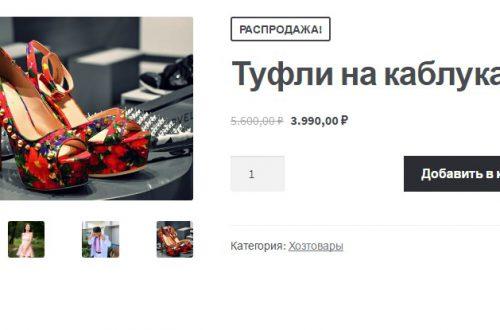 Woocommerce изображение на странице товара
