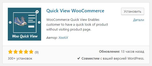 Quick View WooCommerce