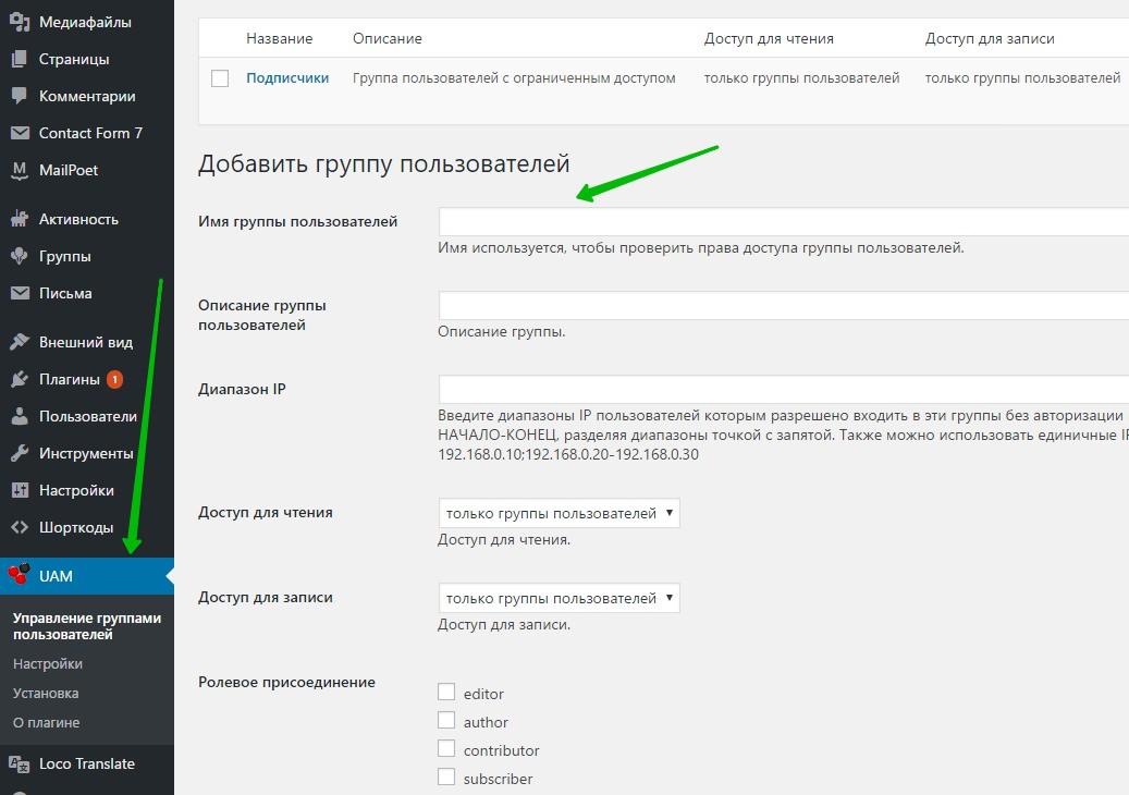 Управление группами пользователей