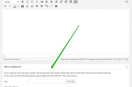 Редирект перенаправление записи страницы WordPress плагин