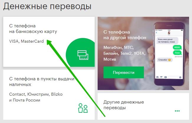 перевести деньги с телефона на карту