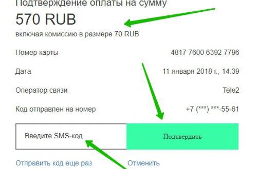 Как перевести деньги с телефона Теле2 на банковскую карту