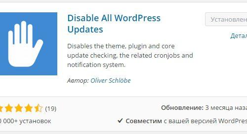 Отключить все обновления на сайте wordpress плагин !