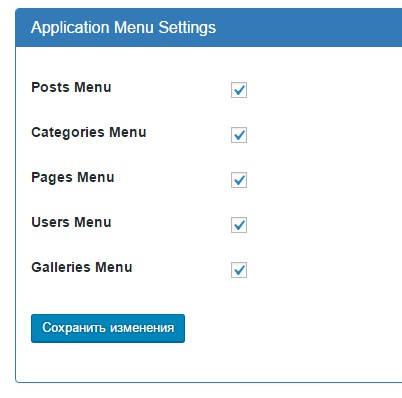 Application Menu Settings