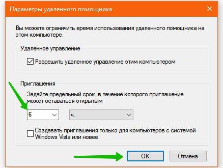 Настройка удалённого доступа Windows 10