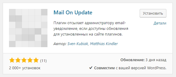 Mail On Update