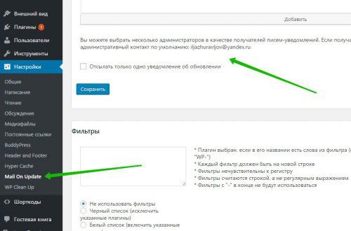 Email уведомление обновления плагины WordPress
