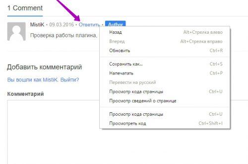 Дубли страниц и записей, как убрать replytocom с сайта wordpress плагин !