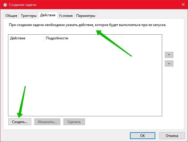 Действие задачи Windows 10