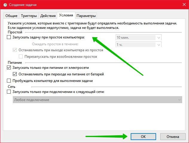 создать задачу условия Windows 10