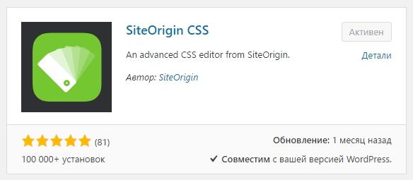 SiteOrigin CSS плагин WordPress