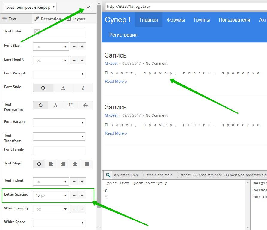 изменить расстояние между буквами CSS