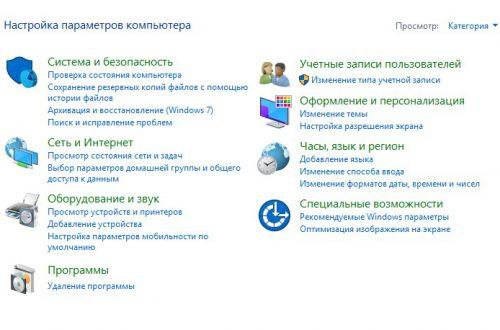 Панель управления на компьютере Windows 10